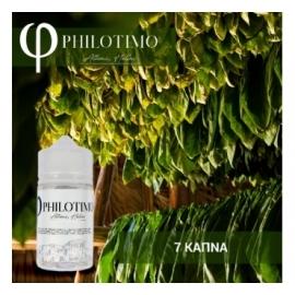 Philotimo Flavour Shots 7 ΚΑΠΝΑ